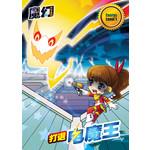 魔幻科学系列: 打退电魔王 Energy Level 1