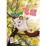 宝宝科学19-树上的飞鼠