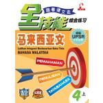 四年级上册跟着课文走全技能综合练习马来西亚文