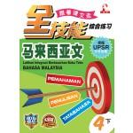 四年级下册跟着课文走全技能综合练习马来西亚文