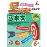 六年级上册跟着课文走全技能综合练习马来文