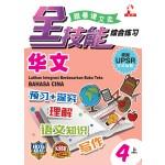 四年级上册跟着课文走全技能综合练习华文