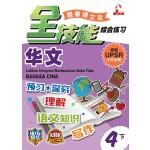 四年级下册跟着课文走全技能综合练习华文