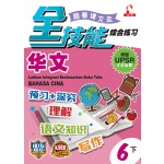 六年级下册跟着课文走全技能综合练习华文