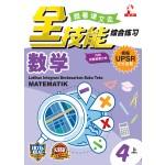 四年级上册跟着课文走全技能综合练习数学