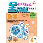 六年级下册跟着课文走全技能综合练习数学