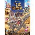 龙骑士历史探险队:飞龙征战队