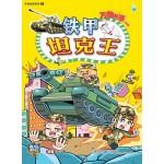 万物起源:铁甲坦克王