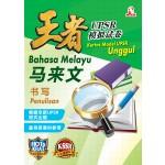 UPSR王者模拟试卷马来文书写
