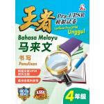 四年级王者Pra-UPSR模拟试卷马来文书写