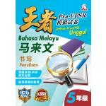 五年级王者Pra-UPSR模拟试卷马来文书写