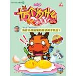 十万个为什么 开心乐龙龙-为什么有的鸡蛋会有两个蛋黄?