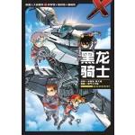 X探险特工队 机器人大战: 黑龙骑士
