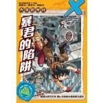 X探险特工队 大冒险时代: 暴君的陷阱