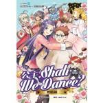 舞蹈篇: 公主,Shall We Dance?