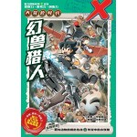 X探险特工队 大冒险时代: 幻兽猎人