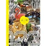 秒懂动物123