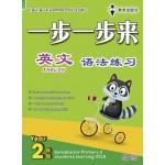 二年级一步一步来语法练习英文 < Primary 2 Praktis Tatabahasa Yi Bu Yi Bu Lai English >
