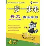 四年级一步一步来语法练习英文 < Primary 4 Praktis Tatabahasa Yi Bu Yi Bu Lai English >