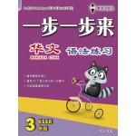 三年级一步一步来语法练习华文 < Primary 3 Praktis Tatabahasa Yi Bu Yi Bu Lai Bahasa Cina >