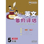 五年级每月评估英文 < Primary 5 Penilaian Bulanan English >