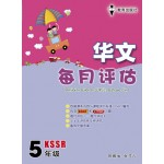 五年级每月评估华文 < Primary 5 Penilaian Bulanan Bahasa Cina >