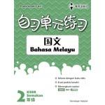 二年级自习单元练习国文