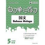 五年级自习单元练习国文