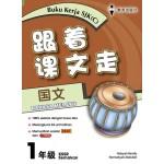 一年级跟着课文走国文 < Primary 1 Buku Kerja Bahasa Melayu >