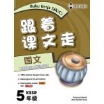 五年级跟着课文走国文 < Primary 5 Buku Kerja Bahasa Melayu >