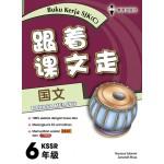六年级跟着课文走国文 < Primary 6 Buku Kerja Bahasa Melayu >
