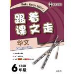 六年级跟着课文走华文 < Primary 6 Buku Kerja Bahasa Cina >