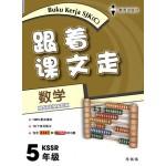 五年级跟着课文走数学 < Primary 5 Buku Kerja Matematik >