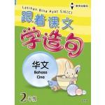 二年级跟着课文学造句华文