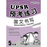 五年级UPSR预考练习国文书写
