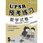 五年级UPSR预考练习数学试卷一