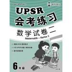 六年级UPSR会考练习数学试卷二