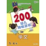 200幼儿趣味活动