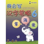 BOOK 6 我会写汉字笔顺  (Age 5-6)< Book - 6 I Can Write Chinese Words (Age 5-6) >