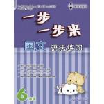 六年级一步一步来国文语法练习