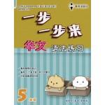 五年级一步一步来华文语法练习