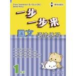 一年级一步一步来国文语法练习