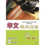 二年级课文复习华文