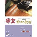 五年级课文复习华文
