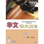 六年级课文复习华文