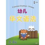 幼儿华文语法