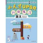 五年级小天才 UPSR 分类练习国文