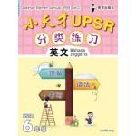 六年级小天才 UPSR 分类练习英文