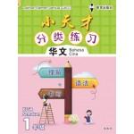 一年级小天才 分类练习华文