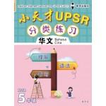 五年级小天才 UPSR 分类练习华文